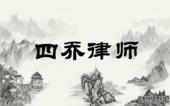 杭州律师事务所排名怎样