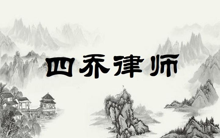 浙江四乔律师事务所