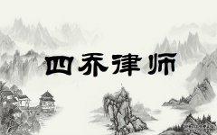 <b>浙江四乔律师事务所(杭州)收费标准</b>